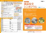食品安全 シンポジウム - 日本能率協会JMAマネジメントスクール