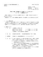 平成27年度 名古屋サッカー協会トレーニングセンター U-15・14選考会