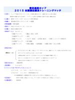 豊田通商カップ 2015 全国選抜藤浪トレ-ニングマッチ