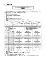 1 開催要項 - 宮崎県教育研修センター
