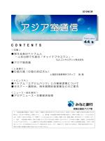 「アジア室通信(2月号)」の発行