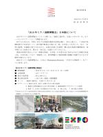 「2015年ミラノ国際博覧会」日本館について(PDF形式