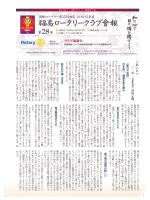 福島ロータリークラブ会報vol28