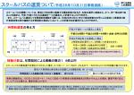 スクールバスの運賃ついて(平成26年10月31日事務連絡)