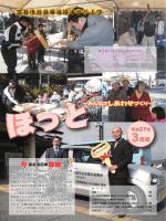 「ほっと」3月号を発行 - 宮若市社会福祉協議会 ホームページ