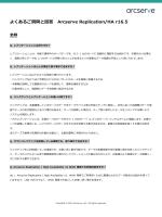 FAQ - Arcserve;pdf