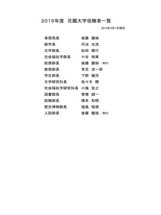 2015年度役職者一覧(PDF)