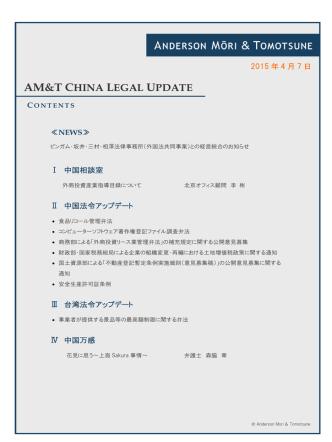 AM&T CHINA LEGAL UPDATE