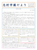 2015/04/07【肢体不自由教育部門】志村学園だより4月号を掲載しました。