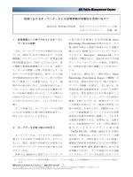 地域におけるオープンデータとG空間情報の効果的な活用に向けて (1.01