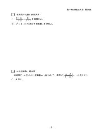 (1) 2+3i 1+2i + 2i 3 − i (2) z ∣ ∣ ∣ α − β 1 − αβ ∣ ∣ — 1 —