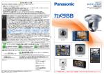 ネットワークカメラ カメラBBシリーズ 総合カタログ (PDF形式/12MB)