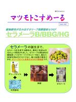 Vol.141:植物酵母が産み出す