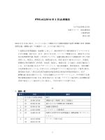 IFRS-AC会議 - 日本証券アナリスト協会