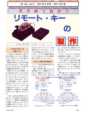 CQ ham radio 1987 年 6 月号 283∼287 頁 - So-net