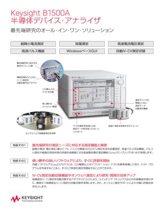 B1500A 半導体デバイス・アナライザ