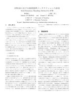 SPH法における固体境界インタラクションの改良