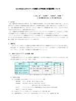 GC/MS注入口ライナーの農薬・化学物質の定量