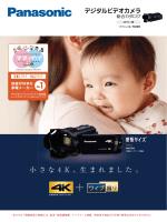 デジタルビデオカメラ総合カタログ 2014/秋