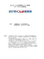 大会要項PDF - 赤沢スキー場