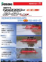 マックスハロー MSシリーズ PDF