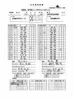 公式試合記録 - 日本ホッケー協会
