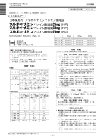 フルボキサミンマレイン酸塩錠25mg「NP」 フルボキサミンマレイン酸塩錠
