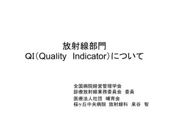 1.放射線部門QI概要および採算性・技術に関する指標