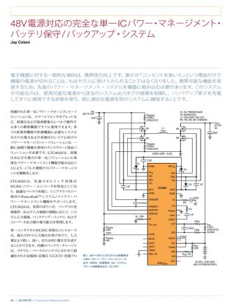 48V電源対応の完全な単一ICパワー・マネージメント