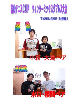 2/23(日) 富山テニスCUP ウィンターミックスダブルス