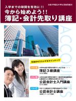 公認会計士講座 - 早稲田大学生活協同組合