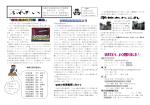 学校便り12月号 - 尼崎市立教育総合センター