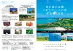 南の島の楽園 シギラリゾートの旅 宮古島 3日間