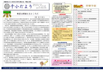 11月号(PDF:455KB) - 越谷市立小中学校ホームページ