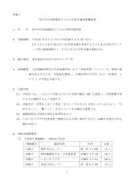 府中市生活困窮者子どもの学習支援事業概要書(PDF:164KB)