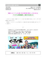 東海テレビ「ぐっさん家~THE GOODSUN HOUSE~」 内における