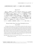 介護事業利用者の介護サービス選択に関する調査研究