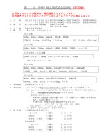 第11回 和歌山陸上競技協会記録会 (訂正版)