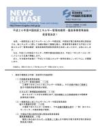 平成26年度中国地区エネルギー管理功績者・優良