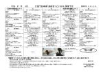 高齢者つどいの日 - 三田市社会福祉協議会