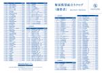 坂本モデル解剖模型価格表2015