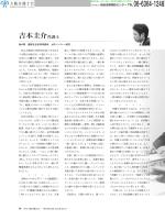 【会員探訪―他職経験者】第4回 起業家 吉本圭介弁護士