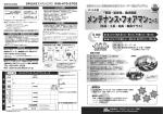 メンテナンス・フォアマンコース - 日本プラントメンテナンス協会