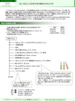 GC/MSによる微生物培養液の成分分析