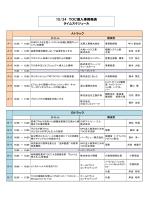 Aトラック Bトラック 10/24 TOC導入事例発表 タイムスケジュール