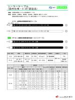 (国内仕様・S-JET認証品)H-CV,PV-CC