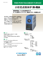 小形定点黒体炉 IR-R0A | 株式会社チノー