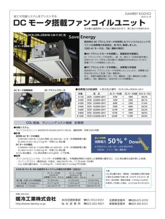 DCモータ仕様 天吊カセット形ファンコイルユニット資料(0.65