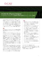 OrCAD EE (Pspice) - 日本ケイデンス・デザイン・システムズ社