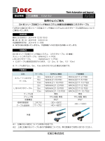 DX-IBシリーズ近接スイッチ検出システム(本質安全防爆構造